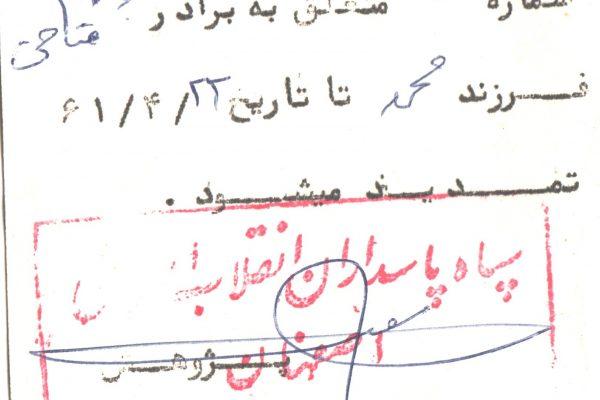سردار محمد جواد فتاحی