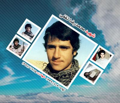 شهید محمدرضا ثقفی
