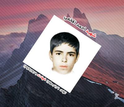 شهید احمد افخمی عقدا