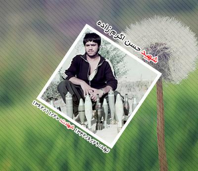 شهید حسن اکرم زاده