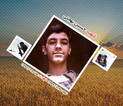 شهید حسین بهجتی