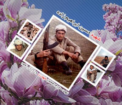 شهید حسین ابراهیم زاده اردکانی