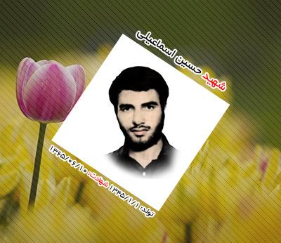 شهید حسین اسماعیلی عقدا