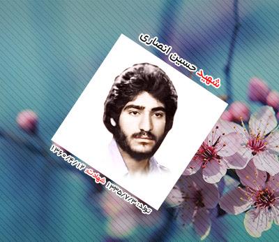شهید حسین انصاری اردکانی