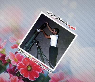 تصویر شهید شعبانعلی برجی هفتادر