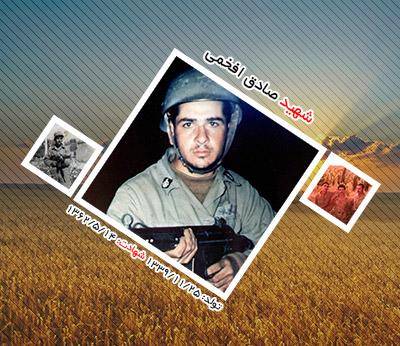 شهید صادق افخمی