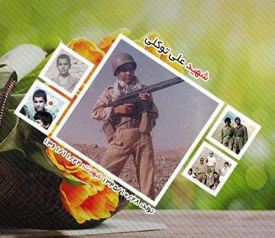 شهید علی توکلی احمدآبادی