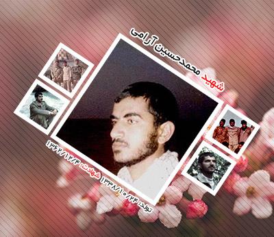 شهید محمدحسین آرامی