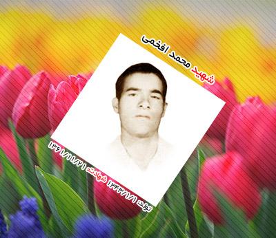 شهید محمد افخمی عقدا