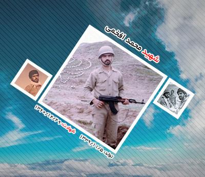 شهید-محمد-علی-افخمی