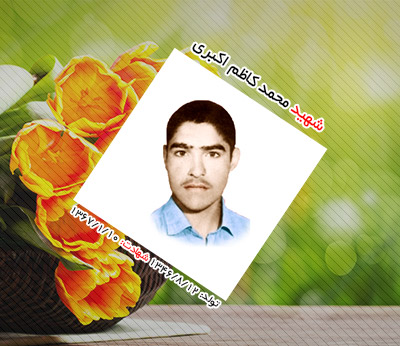 شهید محمد کاظم اکبری