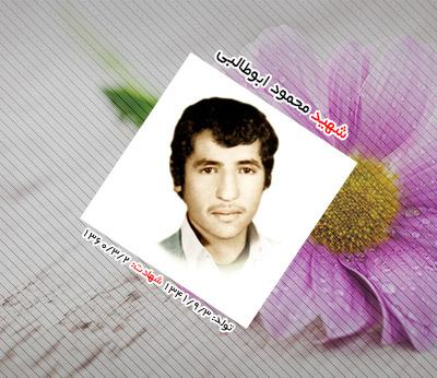 شهید محمود ابوطالبی کشکنو