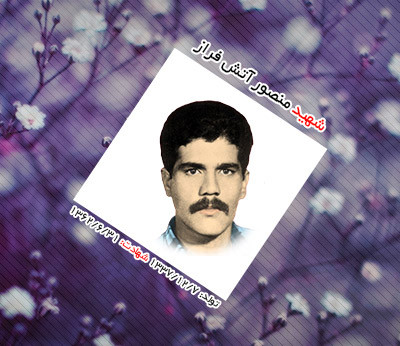 شهید منصور آتش فراز