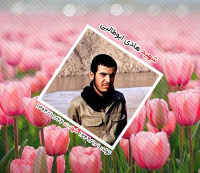 شهید هادی ابوطالبی میر صالح