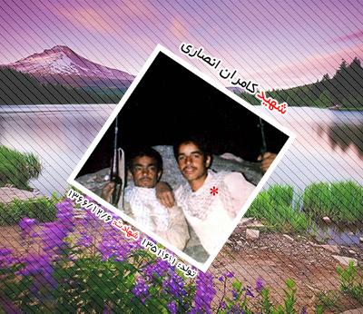 شهید کامران انصاری