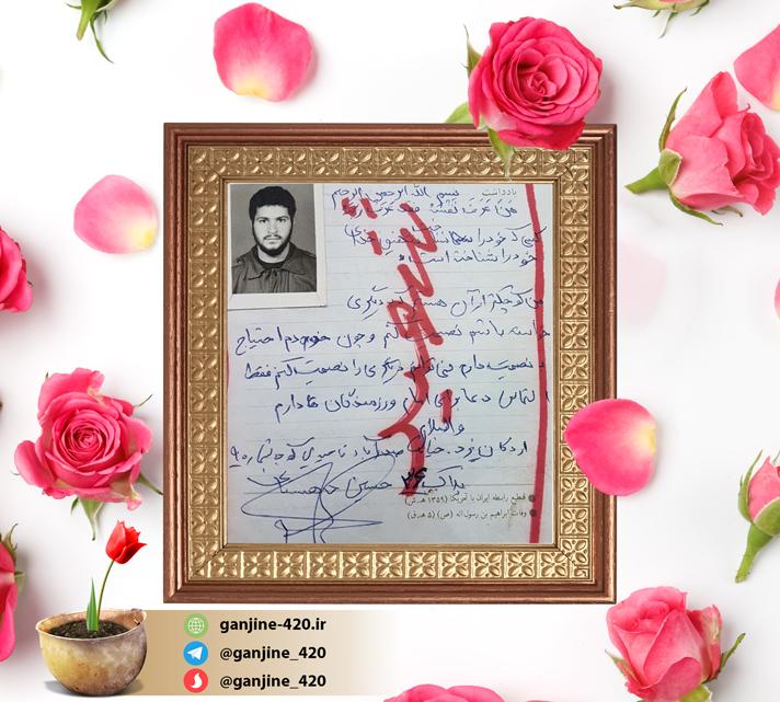 یادداشتی از شهید حسین دهستانی