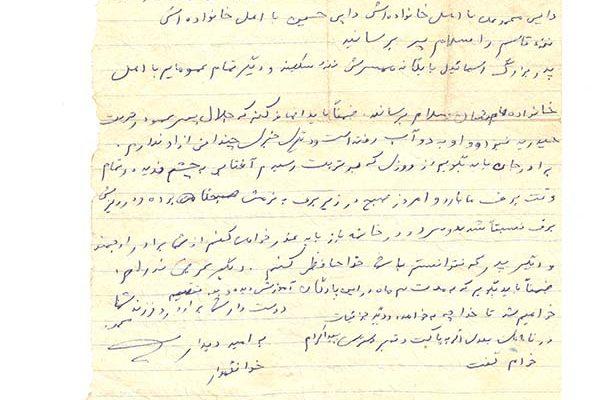 شهید محمد علی خلیلی صدرآباد