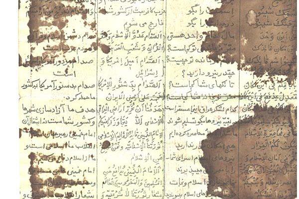 شهید محمد علي عسکري