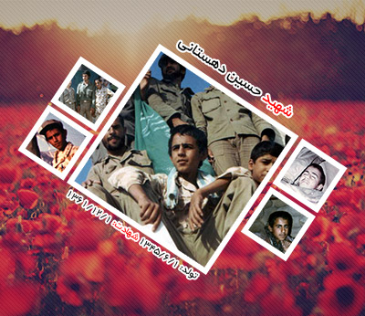 شهید حسین دهستانی اردکانی