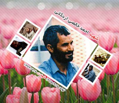 شهید احمد خالصی اردکانی