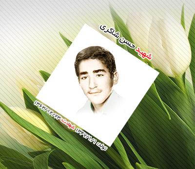 شهید حسن شاکری اشتیجه