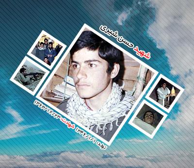 شهید حسن شیری زرجوع