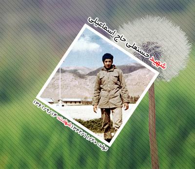 شهید حسن علی حاج اسماعیلی اردکانی