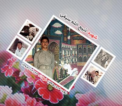 شهید ذبیح الله سیفی احمدآبادی