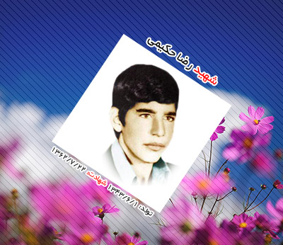 شهید رضا حکیمی خلیل آباد