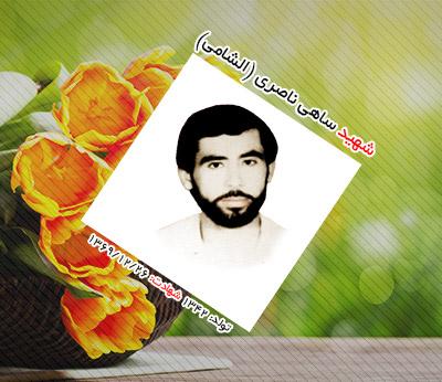 شهید ساهی ناصری (شهید ساهی الشامی)