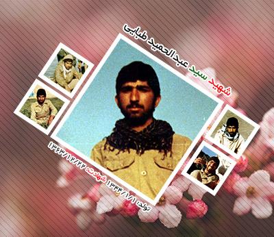 شهید سید عبدالحمید طبایی عقدایی