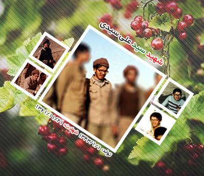 شهید سید علی سیدی اردکانی