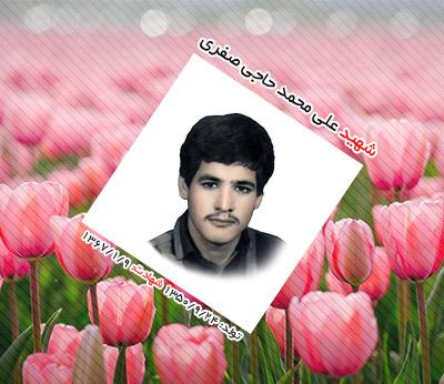 شهید علی محمد حاجی صفری