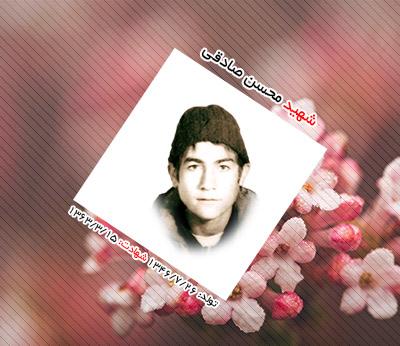 شهید محسن صادقی اردکانی