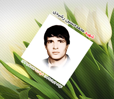 تصویر شهید محمدحسین رشیدی احمدآبادی