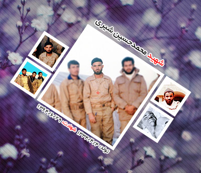 شهید محمدحسین شیری احمدآبادی