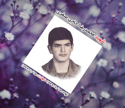 وصیتنامه شهید محمدرضا حاجی صفری