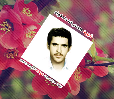 شهید محمدرضا دادخواه