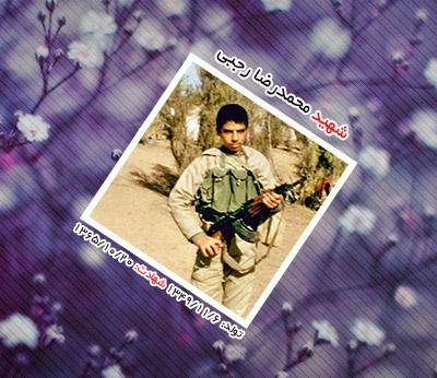 شهید محمدرضا رجبی