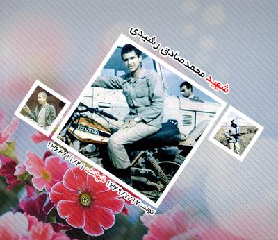 شهید محمدصادق رشیدی احمدآبادی