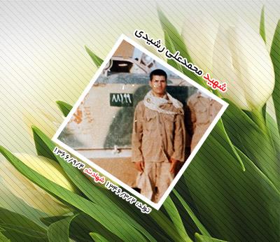 شهید محمدعلی رشیدی