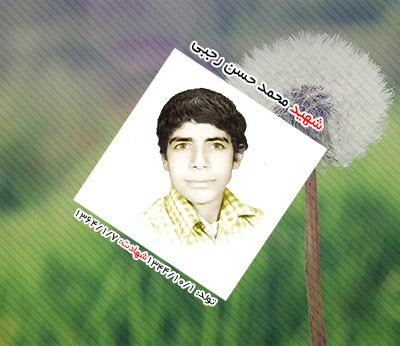 شهید محمد حسن رجبی
