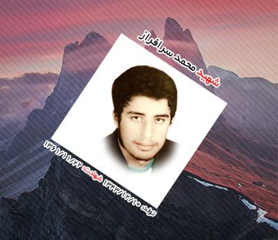 شهید محمد سرافراز اردکانی
