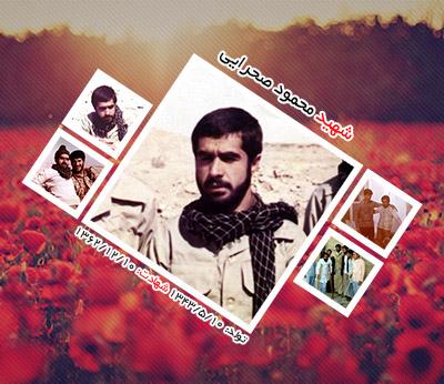 شهید محمود صحرایی