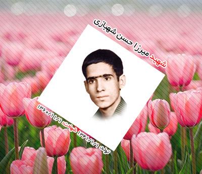 شهید میرزا حسن شهبازی ترک آباد