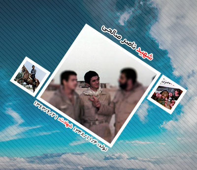 شهید ناصر صالحی اردکانی