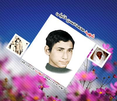 شهید محمدحسن خلیلی اردکانی