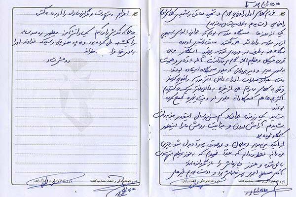 شهید محمد صادق رشيدي احمد آبادي