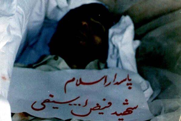 شهید فيض الله سيفي احمد آبادي