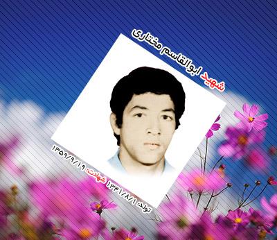 تصویر شهید ابوالقاسم مختاری